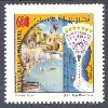 Tunisia stamp 02